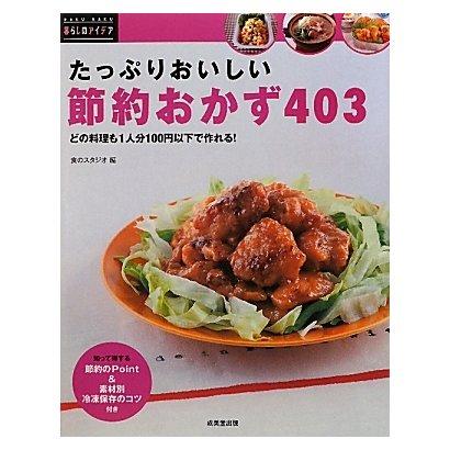 たっぷりおいしい節約おかず403―どの料理も1人分100円以下で作れる!(暮らしのアイデア) [単行本]