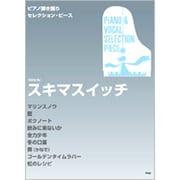 Song byスキマスイッチ(ピアノ弾き語り SELECTION PIECE) [単行本]