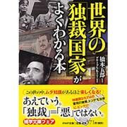 世界の「独裁国家」がよくわかる本(PHP文庫) [文庫]