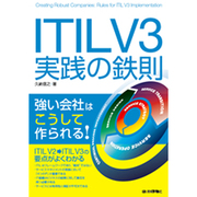 ITIL V3実践の鉄則 [単行本]