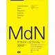 MdNデザイナーズ・ファイル 2010年度版(インプレスムック エムディエヌ・ムック) [ムックその他]