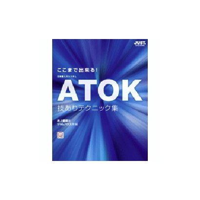 ここまで出来る!ATOK技ありテクニック集―日本語入力システム [単行本]