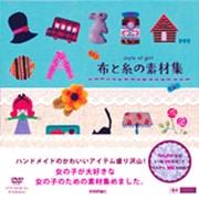 布と糸の素材集―style of girl(design parts collection) [単行本]