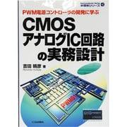 CMOSアナログIC回路の実務設計―PWM電源コントローラの開発に学ぶ(半導体シリーズ) [単行本]