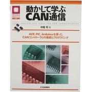 動かして学ぶCAN通信―AVR、PIC、Arduinoを使ったCANコントローラとの接続とプログラミング(マイコン活用シリーズ) [単行本]