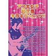 アコギ女子超定番キラキラ・ヒッツ!!(ギター弾き語り) [単行本]