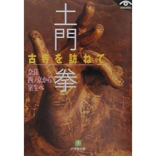 土門拳 古寺を訪ねて―奈良西ノ京から室生へ(小学館文庫) [文庫]