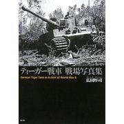 ティーガー戦車戦場写真集