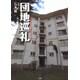 団地巡礼―日本の生んだ奇跡の住宅様式 [単行本]