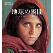 地球の瞬間―ナショナルジオグラフィック傑作写真集 [単行本]