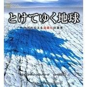 とけてゆく地球―氷河が伝える温暖化の真実 [単行本]