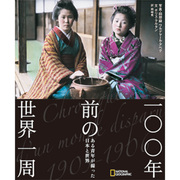 一〇〇年前の世界一周―ある青年が撮った日本と世界 [単行本]