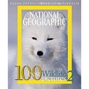 ワイルドライフ〈2〉―ナショナルジオグラフィック傑作写真ベスト100 [全集叢書]