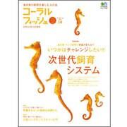 コーラルフィッシュ VOL.24 (2010/Mar.-Ap-海水魚の飼育を楽しむ人の本(エイムック 1887) [ムックその他]