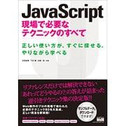 JavaScript現場で必要なテクニックのすべて―正しい使い方が、すぐに探せる、やりながら学べる [単行本]