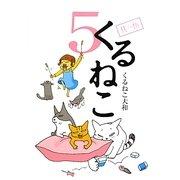くるねこ〈5〉 [単行本]
