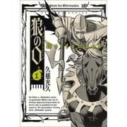 狼の口 1(BEAM COMIX) [コミック]