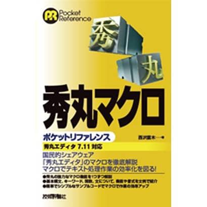 秀丸マクロポケットリファレンス―秀丸エディタ7.11対応 [単行本]