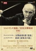 NHKクラシカル マルケヴィチ指揮/NHK交響楽団 1983