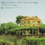 東京メトロポリタン・ブラス・クインテット PLAYS すぎやまこういち SONGS