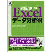 不況に負けないExcelデータ分析術(DB Magazine SELECTION) [単行本]