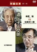 DVDシリーズ 対論日本 第1巻 遺伝子と文明 梅原猛VS佐藤洋一郎