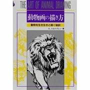 動物画の描き方-生き生きと描く秘訣 [単行本]