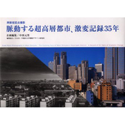 西新宿定点撮影脈動する超高層都市、激変記録35年 [単行本]