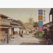 幕末・維新彩色の京都 [単行本]