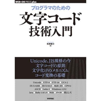 プログラマのための文字コード技術入門(WEB+DB PRESS plusシリーズ) [単行本]