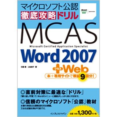 徹底攻略ドリル MCAS Word 2007+Web [単行本]