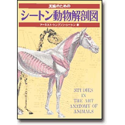 美術のためのシートン動物解剖図 [単行本]