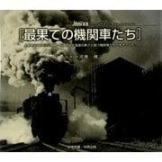 最果ての機関車たち―上野を出てから22時間・そこには北海道の寒さと闘う機関車たちが生きていた。 [単行本]