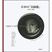 日本の「自画像」1945~1964 [単行本]