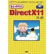 ちょっとだけDirectX11(I・O BOOKS) [単行本]