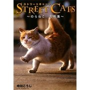 STREET CATS―のらねこ。写真集 [単行本]