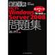 徹底攻略MCTS Windows Server 2008問題集 70-642対応ネットワーク編 [単行本]