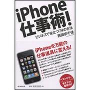 iPhone仕事術!―ビジネスで役立つ74の方法 [単行本]