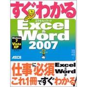 すぐわかるExcel & Word2007―Windows7/Vista/XP全対応 [単行本]
