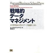 戦略的データマネジメント―企業利益は真のデータ価値にあり(ハーバード・ビジネス・セレクション) [単行本]