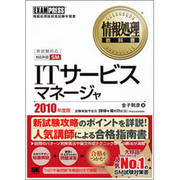 ITサービスマネージャ〈2010年度版〉―情報処理教科書 [単行本]