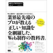 標準ウェブ制作完全ガイド―プランニングからデザイン、そしてシステム構築まで。Webの「仕事」がトータルに理解できるプロフェッショナル養成講座。 [単行本]