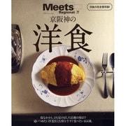 京阪神の洋食-みんな大好き洋食の完全保存版!(えるまがMOOK ミーツ・リージョナル別冊) [ムックその他]