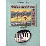 大人のピアノ やさしいピアノソロ 哀愁の抒情歌 心を癒す名曲