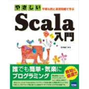 やさしいScala入門-平明な例と演習問題で学ぶ [単行本]