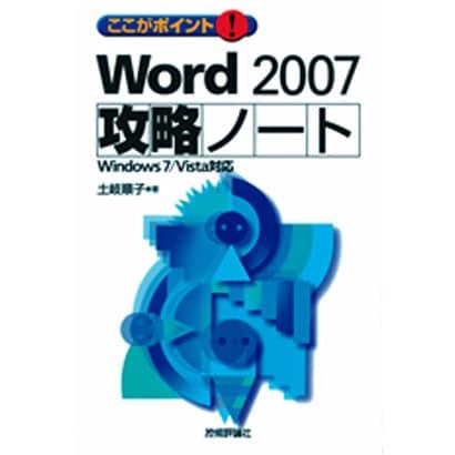 ここがポイント!Word 2007攻略ノート [単行本]