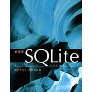 新標準SQLite(オープンソースRDBMSシリーズ) [単行本]