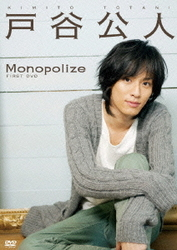 戸谷公人 FIRST DVD Monopolize [DVD]