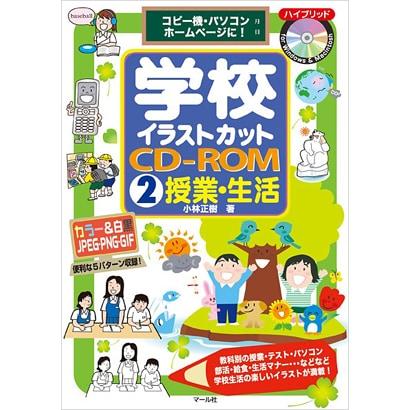 学校イラストカットCD-ROM〈2〉授業・生活―コピー機・パソコン・ホームページに! [単行本]