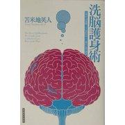洗脳護身術―日常からの覚醒、二十一世紀のサトリ修行と自己解放 [単行本]